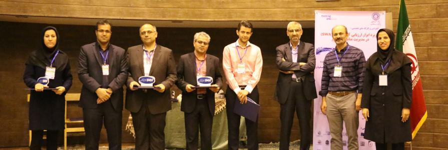 کنفرانس ملی کاربرد ابزار ارزیابی آب و خاک (SWAT) در مدیریت منابع آب کشور