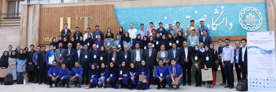 اختتامیه کنفرانس ملی کاربرد ابزار ارزیابی آب و خاک (SWAT) در مدیریت منابع آب کشور